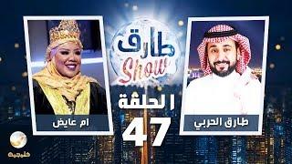 طارق شو الحلقة 47 - ضيفة الحلقة ام عايض