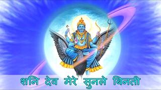 Shani Dev Mere Sunle Binti  Shani Dev New Bhajan
