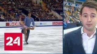В Москве на чемпионате Европы по фигурному катанию разыграют первый комплект медалей - Россия 24