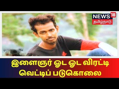 குத்திப் படுகொலை செய்யப்பட்ட இளைஞர் - உடலை வாங்க மறுத்த உறவினர்கள் | Ramanathapuram