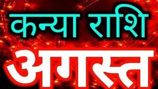 virgo august 2019 horoscope in hindi - Thủ thuật máy tính