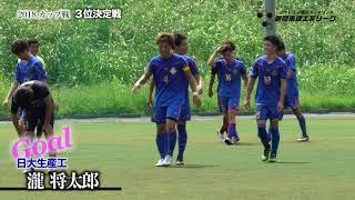 3位決定戦 日本大学生産工学部サッカー部 VS 中央大学 MAPLE