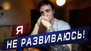 Я НЕ РАЗВИВАЮСЬ ! // Radu Today