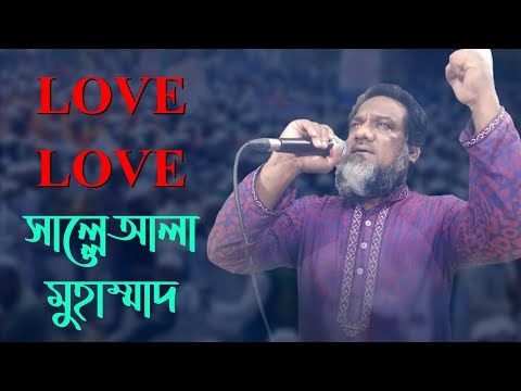 Love Love সাল্লেআলা মুহাম্মাদ | Liton Hafiz Official