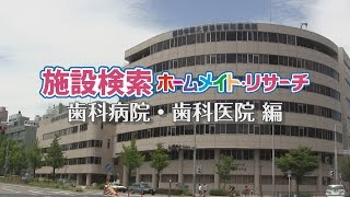 歯科病院・歯科医院編