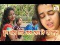 স্কুল জীবনের প্রেম || শুভ্রা মাহারা || TUMI BUJHEO KENO BOJHO NA || SUBHRA MAHARA || RS MUSIC