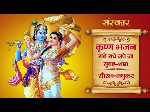 Radhe Radhe jape ja subaho sham viraj ki galiyon me with Hindi lyrics by Saurabh Madhukar
