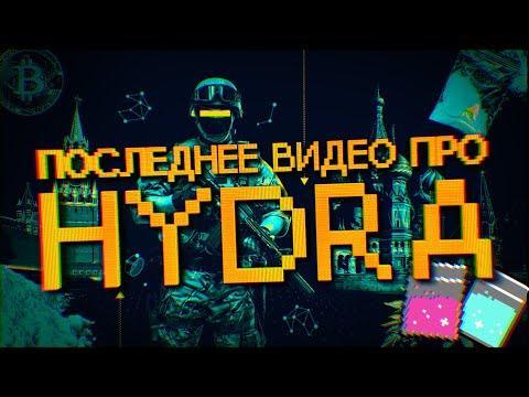 Последнее видео про даркнет. Ответы на все вопросы о Hydra