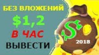 НОВЫЙ ЗАРАБОТОК В ИНТЕРНЕТЕ $1,2 В ЧАС БЕЗ ВЛОЖЕНИЙ