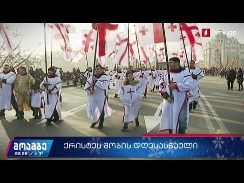 საშობაო ტრადიციები საქართველოში