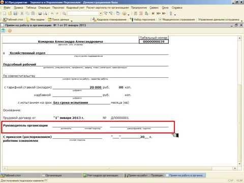 Как настроить вывод расшифровки подписи руководителя в кадровых приказах  -1С ЗУП 8 ред  2 5