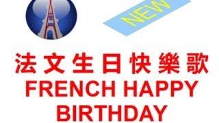 法語生日快樂歌  french happy birthday song