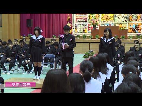 米原中学校卒業式(平成28年度)
