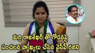 YSRCP Rajini Vidadala Speech AT Chilakaluru Pet | Comments On Marri Rajasekar  Cinema Politics