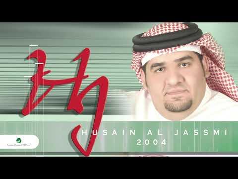 Hussain Al Jassmi … Baketak   حسين الجسمي … بكيتك