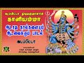 Koopitta Odi Varuvalam Kaaliyamma-Kulasai Mutharamman New Video Songs-Mutharamman Songs