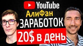 АлиФан - ФИШКИ, как заработать на YouTube деньги от 20$ в день / Стас Быков