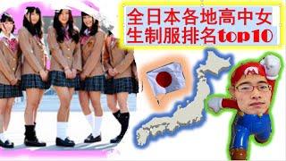 全日本各地女高中生制服排名Top10/膝盖以上25cm的短裙你敢穿出来吗?