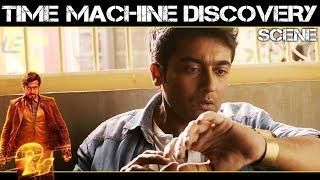 24 -  Time Machine Discovery Scene | Suriya | Samantha | Nithya Menon | A. R. Rahman