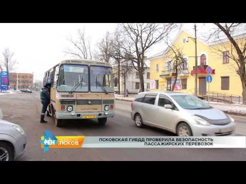 Новости Псков 09.02.2017 # Проверка безопасности междугородних автобусов