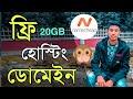 [Free] 20gb Free Hosting   Free Domain   Free Domain Hosting Bangla