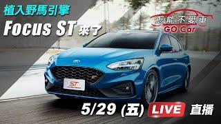 【怎能不愛車】植入野馬引擎 Focus ST來了|三立新聞網 SETN.com