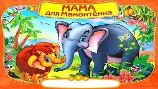 МАМА ДЛЯ МАМОНТЕНКА.Mother for a little Mammoth аудио сказка: Аудиосказки - Сказки - Сказки на ночь