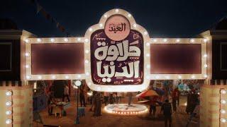 حلواني العبد - El Abd Patisserie starring Ahmed Kamel ( كعب داير ) تحميل MP3