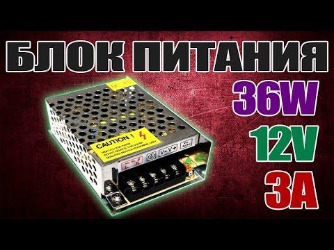 Маломощный импульсный блок питания S-36-12 (12V 3A 36W) для светодиодных лампочек. Aliexpress