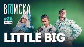 Вписка и Ильич (Little Big) — о знакомстве с Ирой Смелой, работе с Lizer, почему Киркоров панк