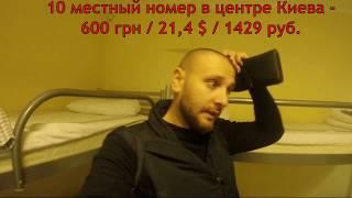 Хостел в центре Киева за 5$ в сутки. Сентябрь-2018