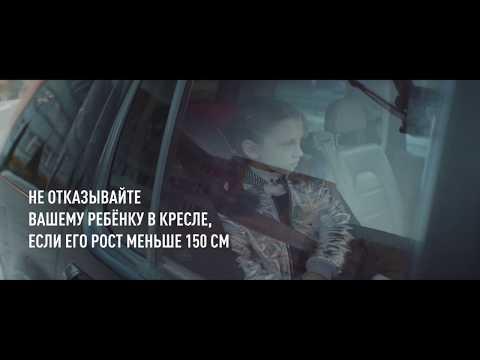 Второй ролик социальной кампании «Без вас не получится» объяснит важность использования детского автокресла