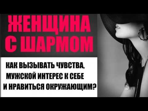 Тайны женского обаяния! (как вызвать горячий мужской интерес)