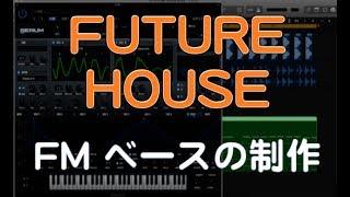 EDM作曲 フューチャーハウス FM ベースの作り方