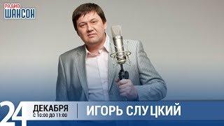 Игорь Слуцкий в «Звёздном завтраке» на Радио Шансон