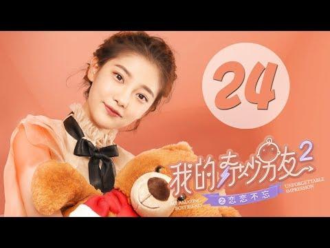 【ENG SUB】我的奇妙男友2之恋恋不忘 24 | My Amazing Boyfriend II EP24(Mike Angelo、虞书欣主演)