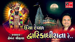 Ucha Deval Dwarikadhish Na Re     Popular   - YouTube