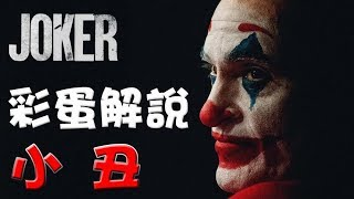 【彩蛋解說】小丑|你可能忽略的細節|萬人迷電影院|Joker easter eggs|Things you missed