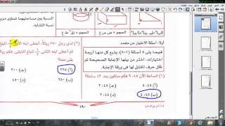شرح اختبار القدرات(القسم الكمي) الجزء 9