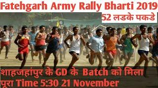 Army Rally Bharti Fatehgarh 2019!! Sahjahapur Army Rally Bharti 2019!!Up Army Rally Bharti
