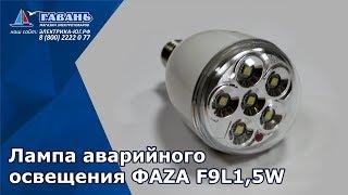 Аварийный фонарь ФАЗА F9L1.5W