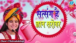 Satsang Hai Gyan Sarovar BHAJAN