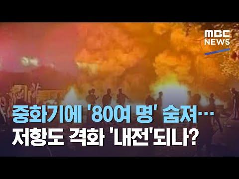 중화기에 80여 명 숨져…저항도 격화 내전되나? (2021.04.11/뉴스데스크/MBC)