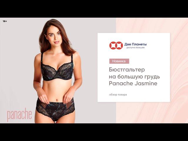 Видео Бюстгальтер Panache Jasmine 6951, Черный с цветами