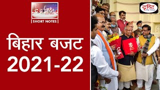 Bihar Budget  2021-22 - To The Point