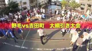 野毛vs吉田町 大綱引き大会