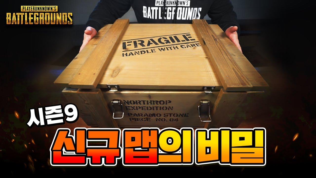 전세계 9명만 받은 배그 상자