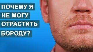 Почему у некоторых мужчин не растет борода?