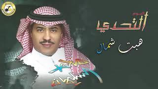 تحميل و مشاهدة محمد السليمان - هبت شمال   ألبوم التحدي MP3