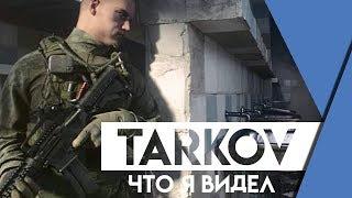 18+ Escape from Tarkov ситуация, которую я не контролирую